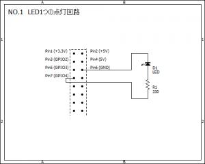 1.LED1つの点灯回路