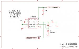 SA610SA発振テスト