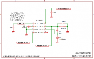 DBM実験回路